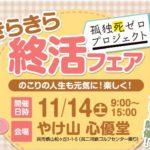 きらきら終活フェア開催!